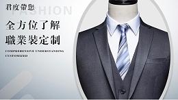 君度服饰工作服定制的细节须知