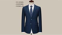 君度服饰男士西装定制不同场合如何搭配?