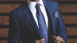 定制西装如何选择合适的领带