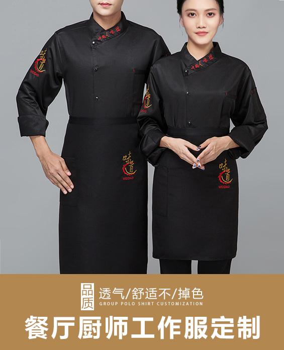 黑色餐厅厨师工作服定制展示图