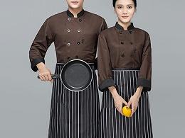 咖啡色餐厅厨师工作服定制