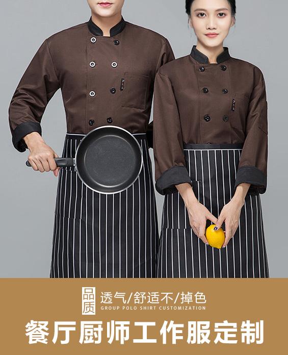 咖啡色餐厅厨师工作服定制展示图