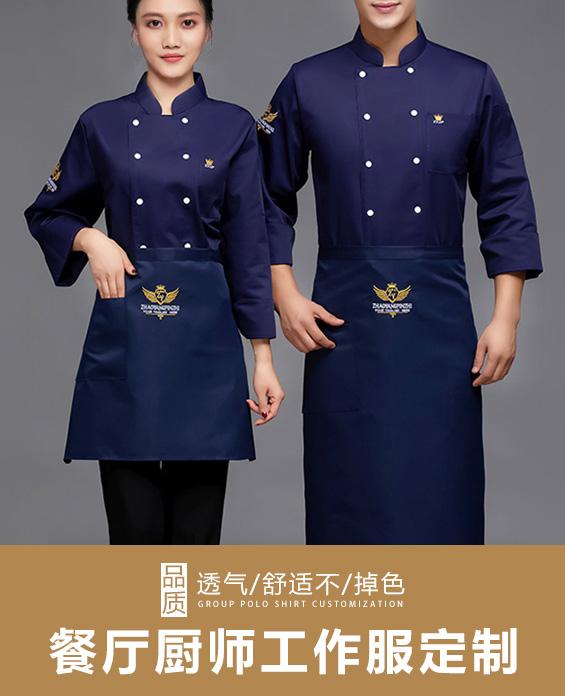 藏青色餐厅厨师工作服定制展示图