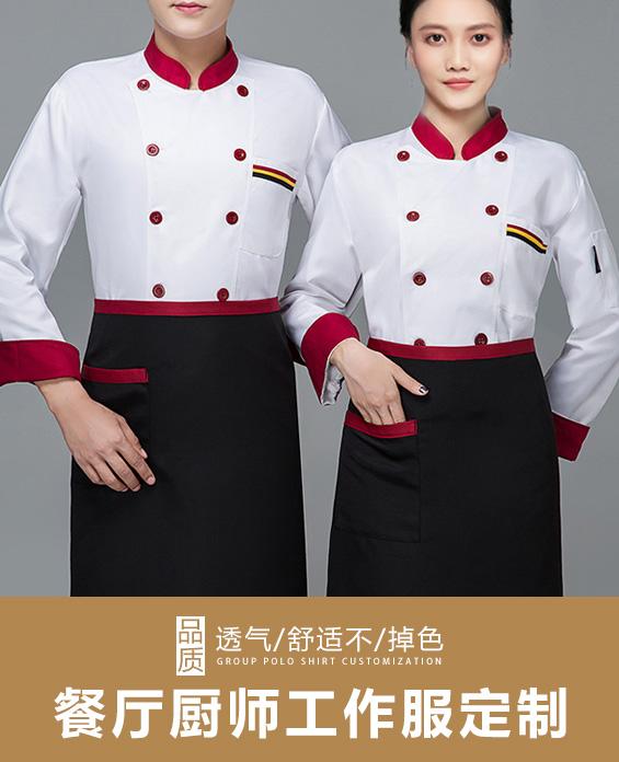 白色餐厅厨师工作服定制展示图