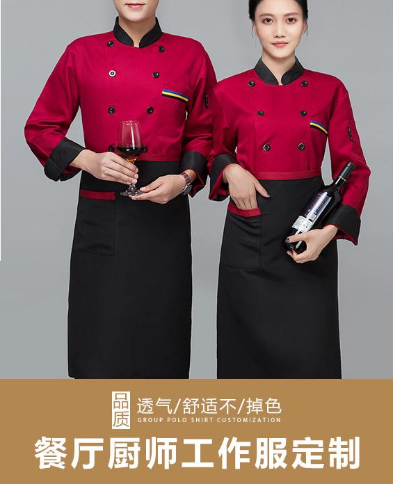 红色餐厅厨师工作服定制展示图