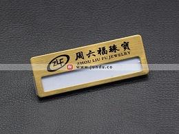 高档胸牌工牌定制-XP0241