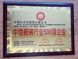 中国服装行业500强企业