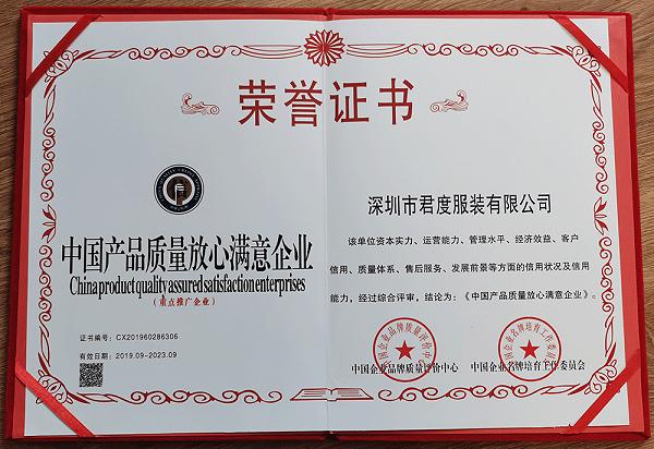 中国产品质量放心满意企业